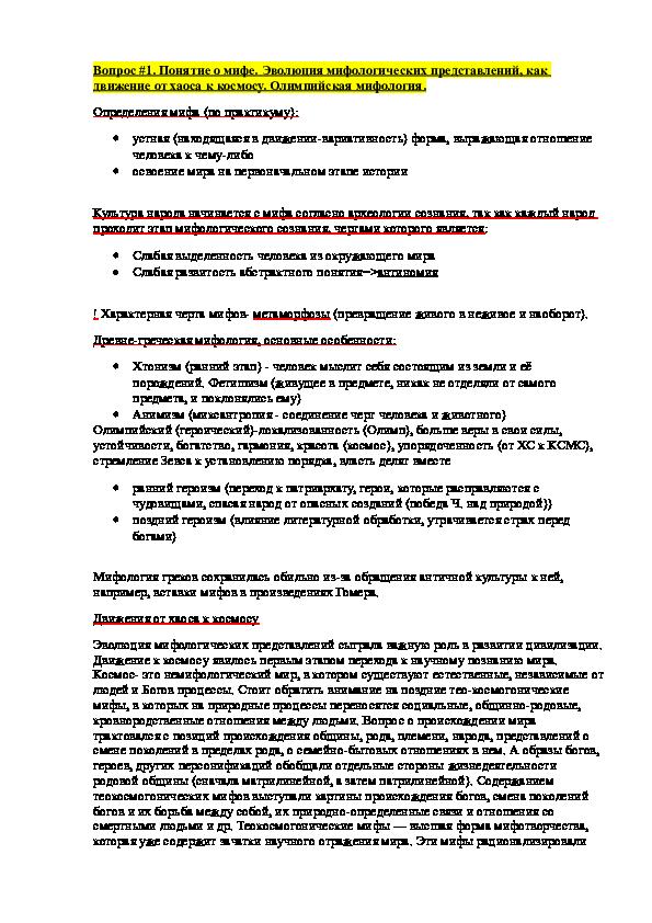 Перевод с древнегреческого свойственный борцам
