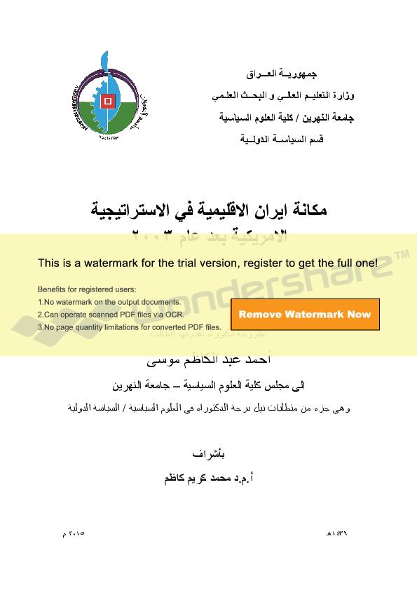 c4066c083 PDF) Combinedا   nadir nadir - Academia.edu
