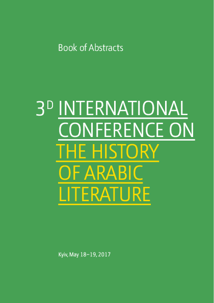 30037ecb92c38 PDF) Book of Abstracts  THE THIRD INTERNATIONAL CONFERENCE ON THE ...