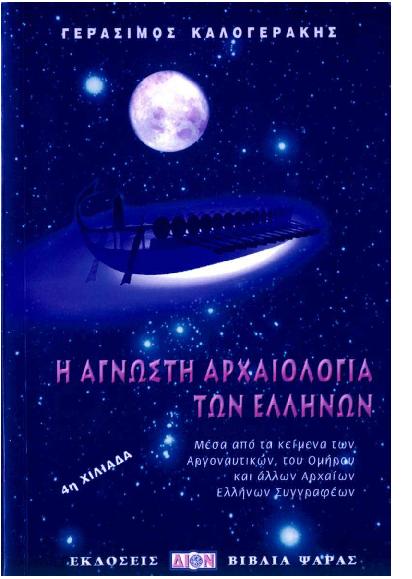 Σκορπιός φεγγάρι που χρονολογείται από το φεγγάρι Σκορπιός