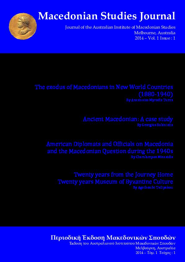 PDF) Macedonian Studies Journal - 2014 – Vol  1 Issue : 1