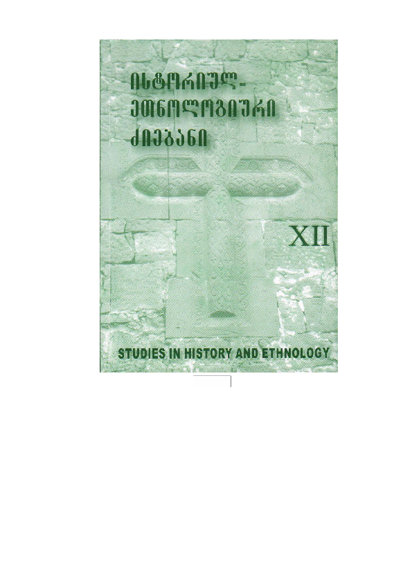 Pdf Kvashilava Gia 2010 On Reading Pictorial Signs Of The Phaistos Disk And Related Scripts 2 Rosette In Georgian And English Gia Kvashilava Academia Edu