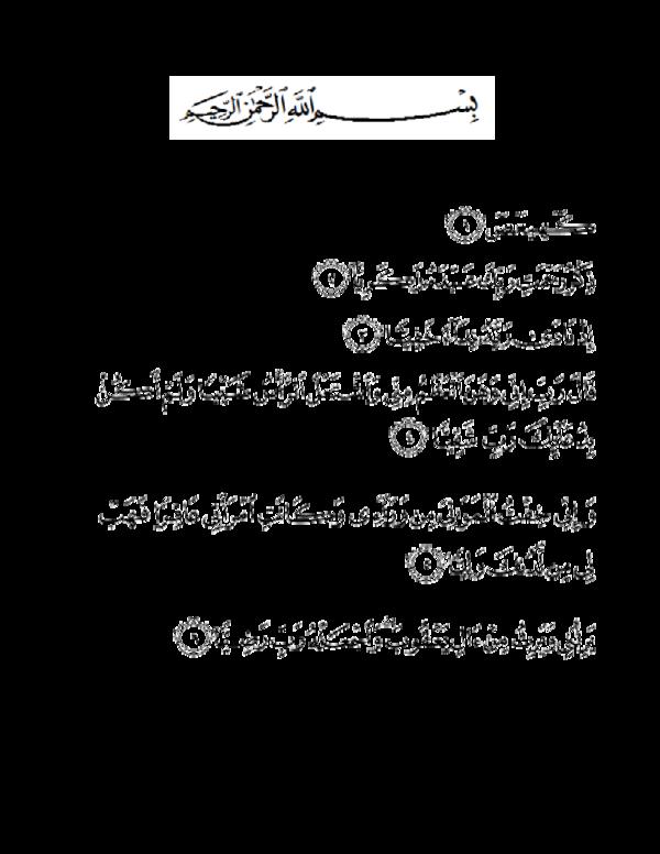 Doc Surat Maryam Dio Mohamad Nurdiansah Academiaedu