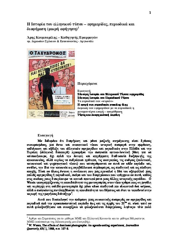 56b75c3c479 PDF) .7. Ιστορία τουΤύπου στην Ελλάδα (Συνοψις)   Ilias Leng ...