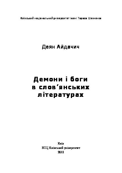 Демони і боги в слов янських літературах  3bb529047cc5d