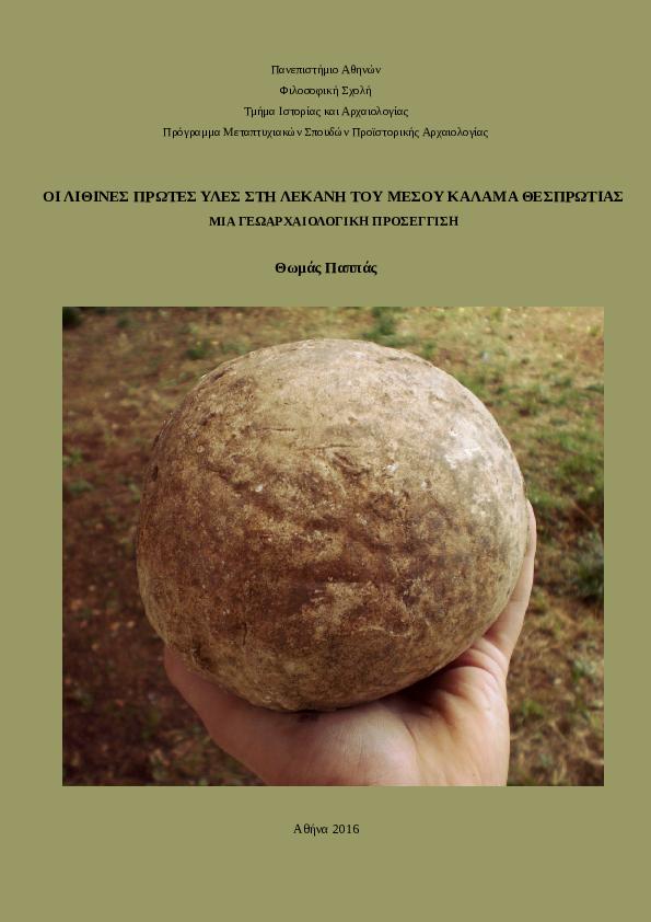Αρχαιολογίας και Αρχαιομετρία από την περιστασιακή χρονολόγηση σε μια ουσιαστική σχέση Διάγραμμα γνωριμιών