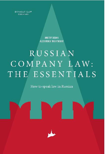 PDF) Russian Company Law | Dedov Dmitry, Alexander