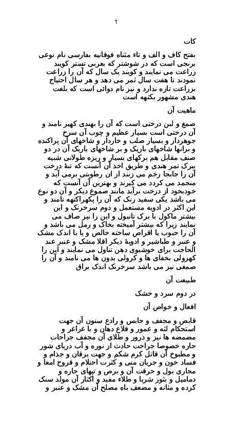 ac7113cb1 DOC) مداخل مخزن الادویه عقیلی خراسانی (شصت و سوم).docx | Mehrdad ...