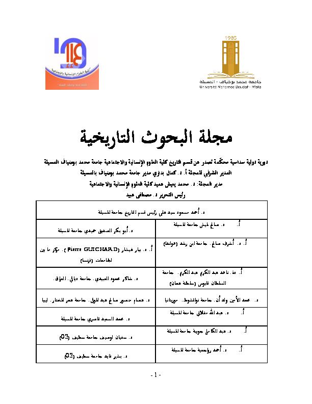 11b1bc9e80bf6 PDF) يخية التار البحوث مجلة