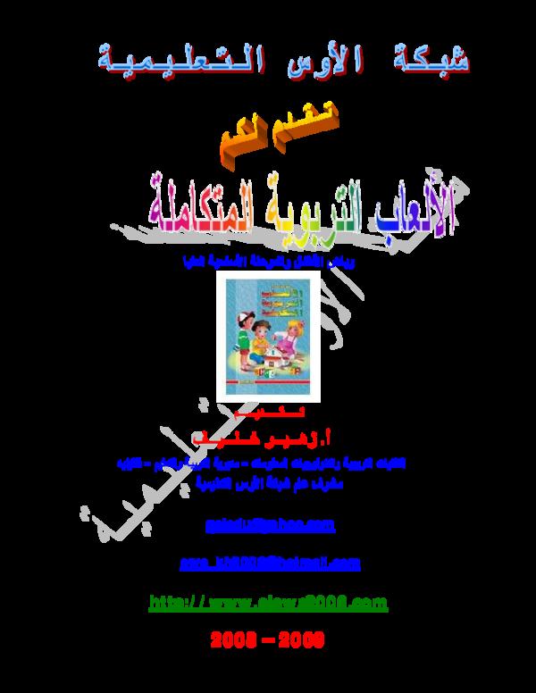 Pdf كتاب الألعاب التربوية المتكاملة يحتوي الكتاب على اكثر من 100 لعبة تربويةالكشفية Benamor Belgacem Pdf Benamor Belgacem Academia Edu