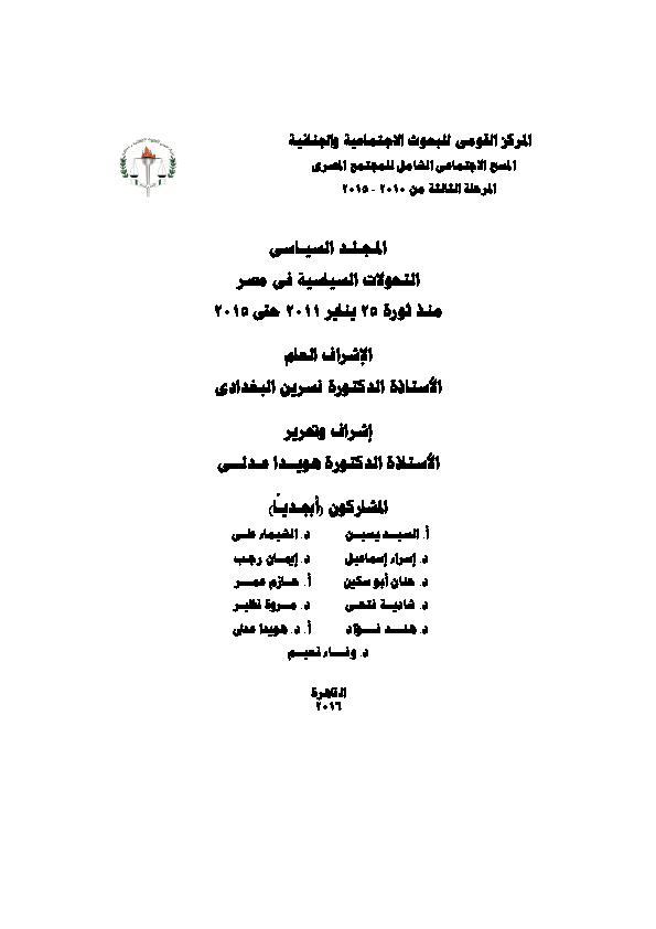 Pdf تحولات السياسة الخارجية المصرية منذ ثورة 2011 حتى فترة حكم الرئيس عبدالفتاح السيسي Eman Ragab Ph D د إيمان رجب Academia Edu
