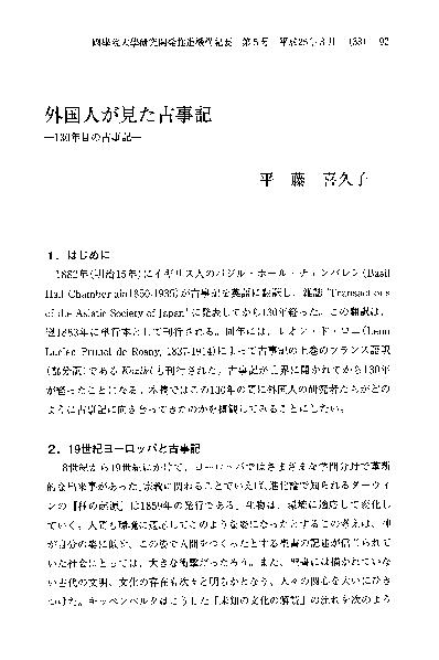 PDF) 外国人が見た古事記―130年目の古事記―   Kikuko HIRAFUJI ...