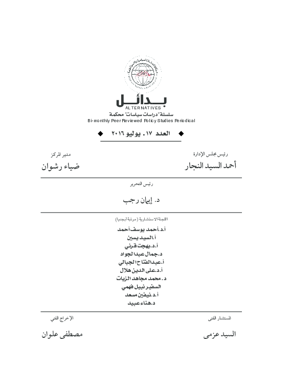 PDF) إعادة تقييم المشروعات الصغيرة والمتناهية الصغر في مصر | Ibrahim El  Ghitany - Academia.edu