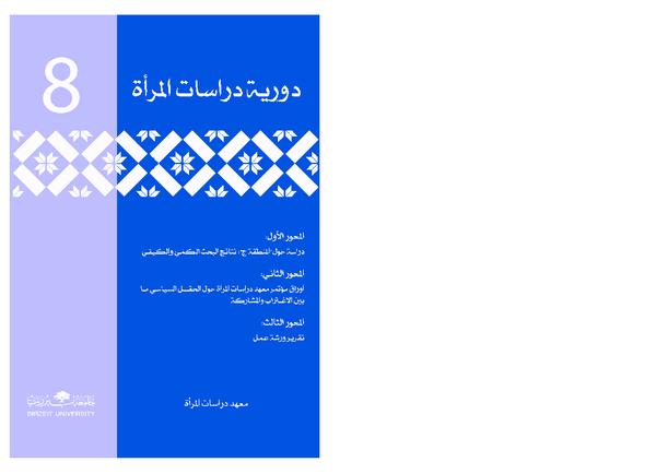 77650f96a PDF) الحراك الشبابي الفلسطيني، سريعاً من الربيع إلى الخريف   Firas ...