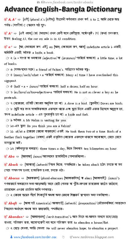 Bangla To Bangla Dictionary Pdf