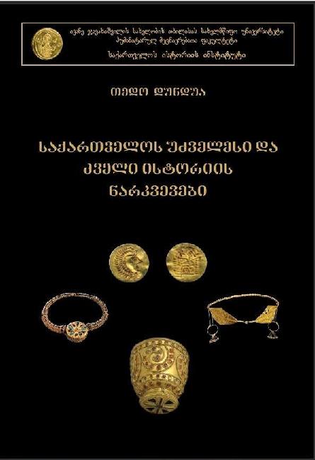 Pdf Georgia Early Origin And Antiquity In Georg With Engl Summary Tedo Dundua Academia Edu