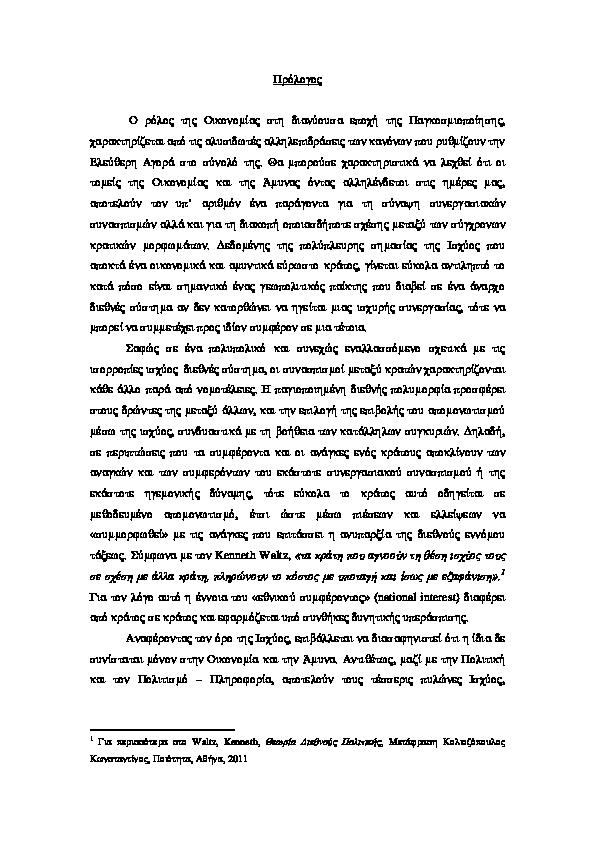 Ιστοσελίδες γνωριμιών Λεσότο