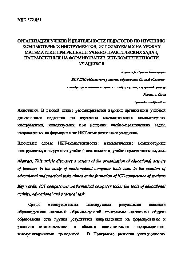 Организация компьютерного решения задач задача на прямую пропорциональность 6 класс с решением
