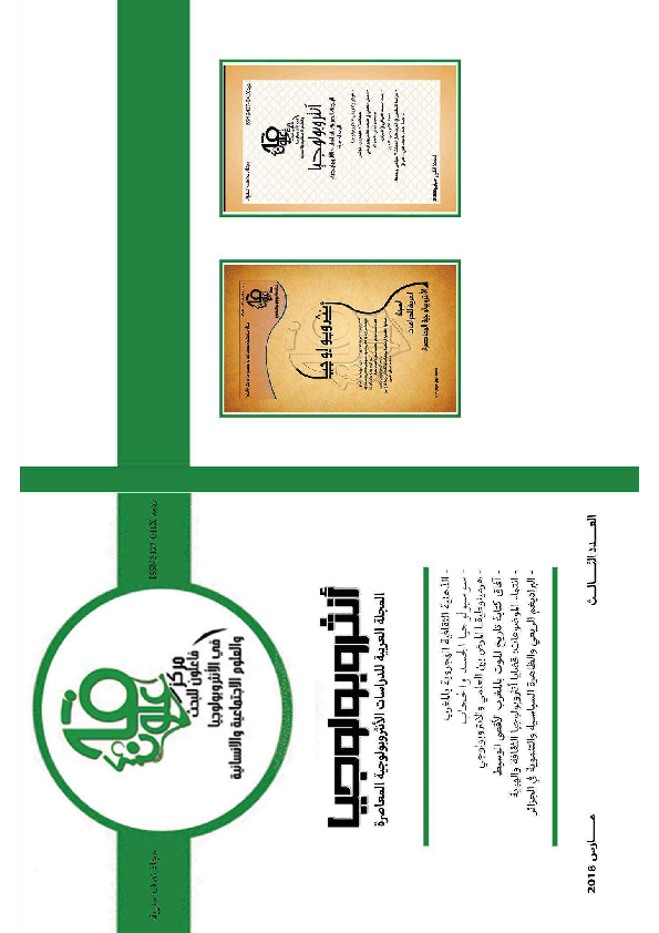 8d017e3918b57 PDF) مجلة الانتروبولوجيا العدد الثالث 2017.pdf