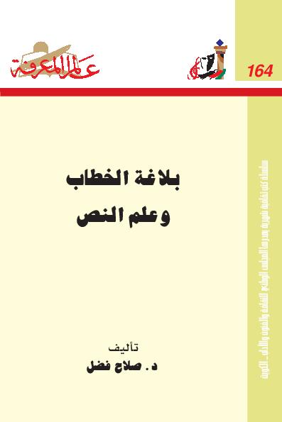 f358154ba2f1e PDF) بلاغة الخطاب وعلم النص-صلاح فضل