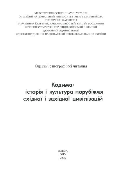 OECH 2016 Кодима.pdf  c2ddfe43f2d34
