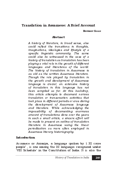 Anglo Assamese Dictionary Pdf