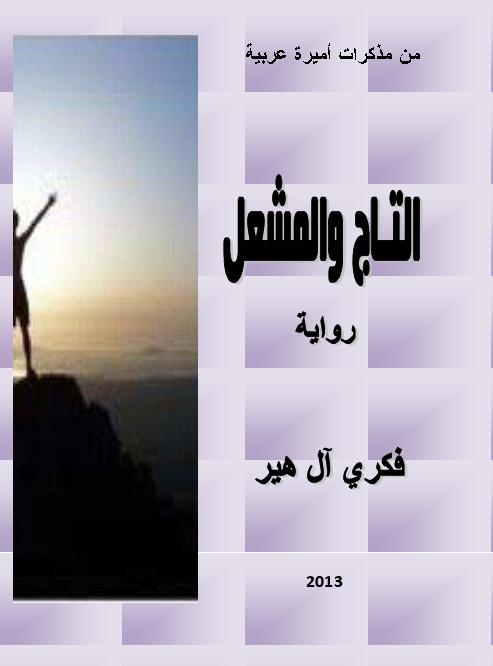 1be713c3cb663 PDF) روايــــة التاج والمشعل - فكري آل هير.pdf