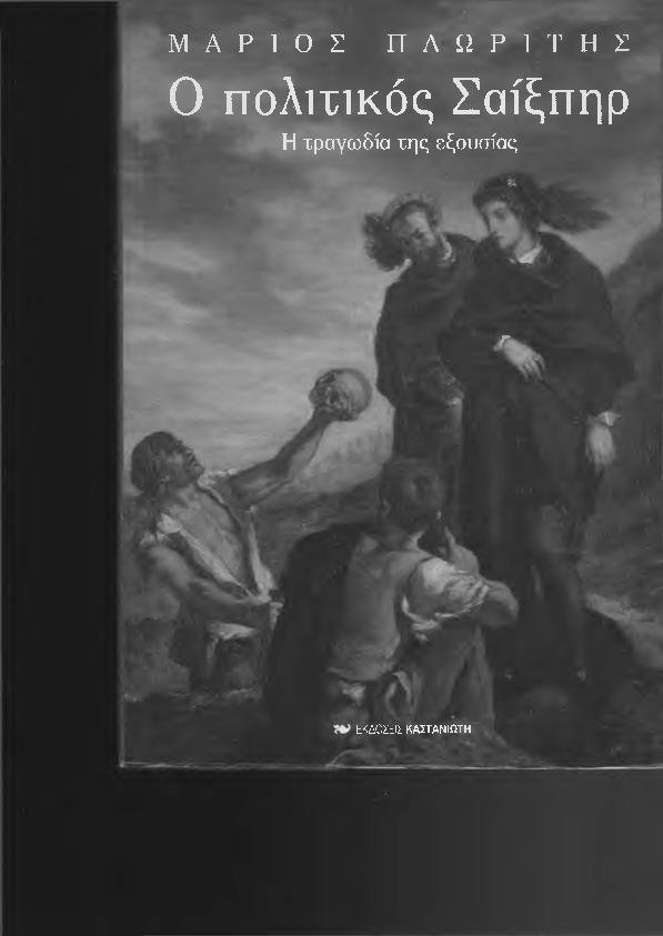d43ca18b66f PDF) Ο Πολιτικός Σαίξπηρ Μάριος Πλωρίτης | Nikolaos Anastasopoulos ...