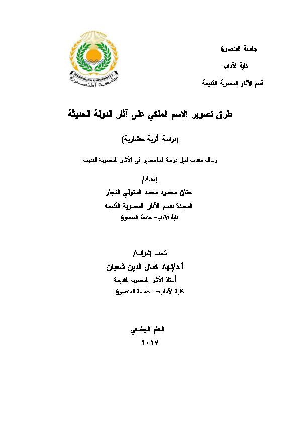 Pdf غلاف رسالة الماجستير Hanan Elnagar Academia Edu