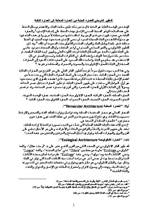 e916448e35178 DOC) تأثير التكنولوجيا الحديثة في توظيف الخامات البديلة في مفردات ...