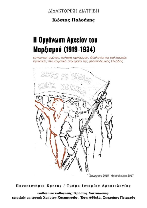 Η οργάνωση Αρχείον του Μαρξισμού (1919-1934) 4952a9cf510