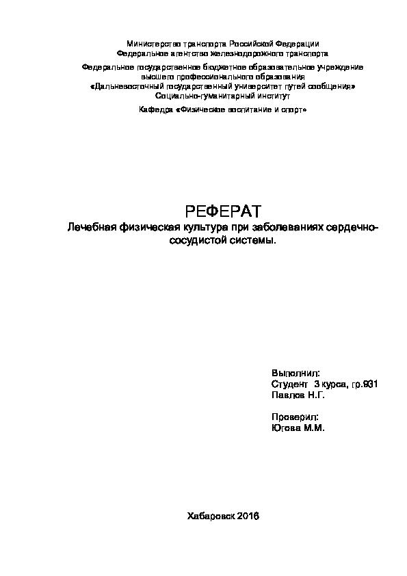 Реферат лфк при диагнозе 6542