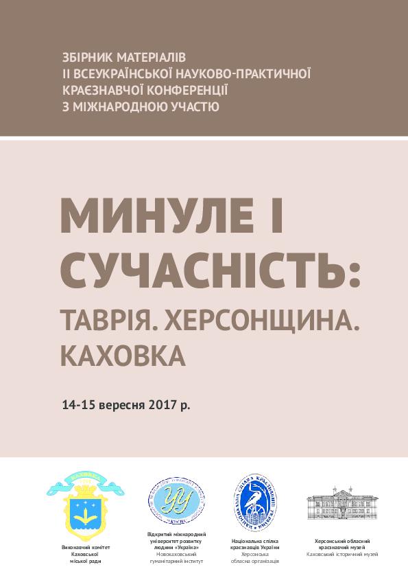 Conference of Kakhovka. 2017.pdf  dc38e8c165e15