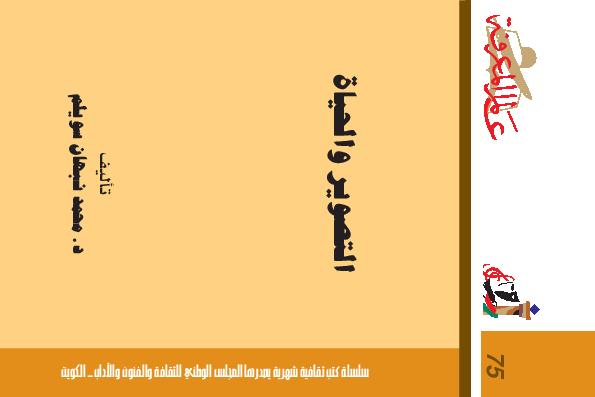 6e22e7f92 PDF) tashwir wa hayat.pdf | Vina .N Muthmainnah - Academia.edu