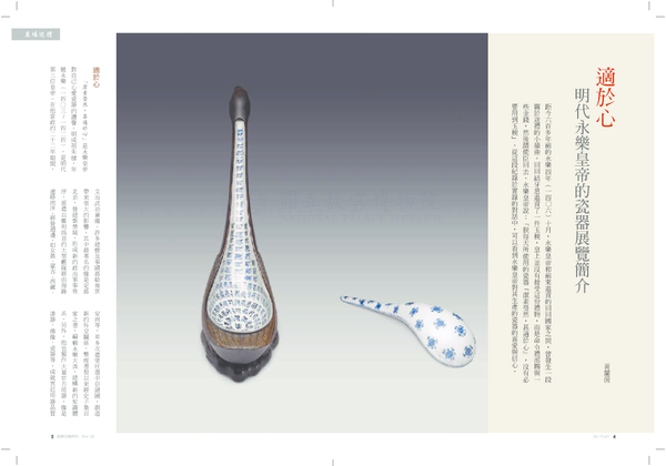 黃蘭茵適於心明代永樂皇帝的瓷器展覽簡介故宮文物月刊第