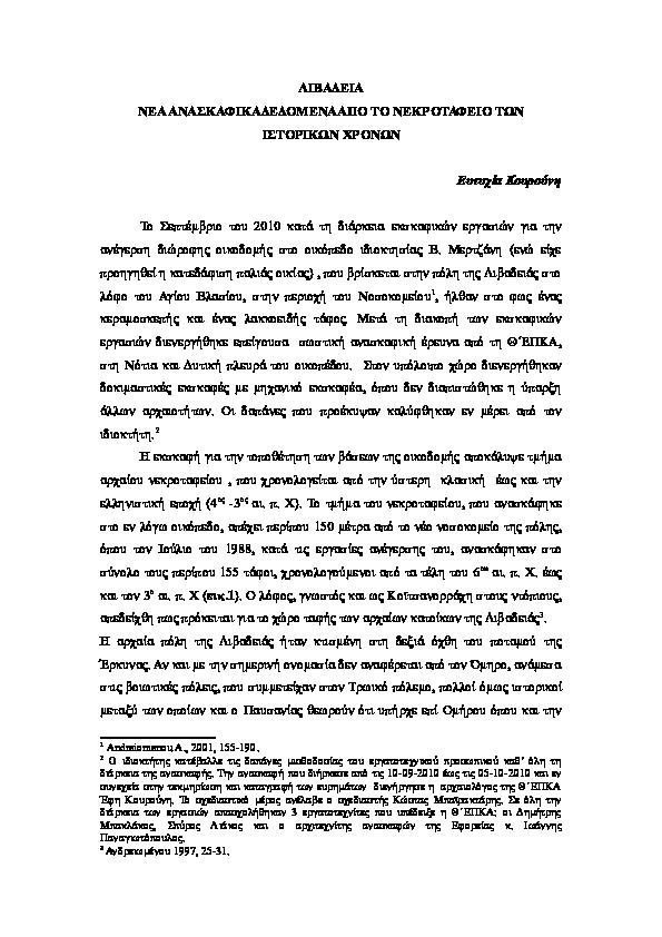 Συνδέστε τις κηλίδες Άλμπανι