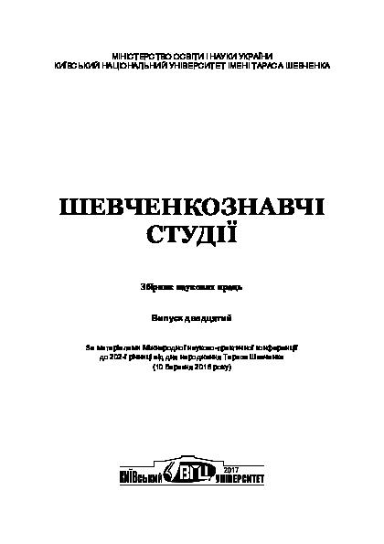 ШЕВЧЕНКОЗНАВЧІ СТУДІЇ  Збірник наукових праць КНУ ім. Т. Шевченка ... 4ed863c4b9557