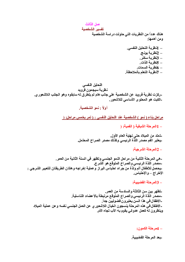 Doc الشخصية Hikma Daoud Academia Edu