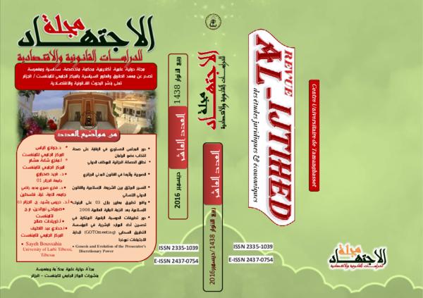 2ce1d1288 PDF) alijtihed-mag-010.pdf | شوقي نذير and مجلة الاجتهاد للدراسات ...