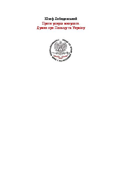 7a4299ffcd5535 PDF) Юзеф Лободовський, Проти упирів минулого. Думки про Польщу та ...