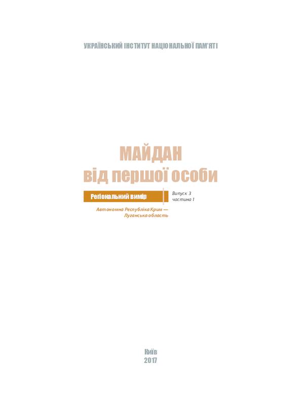 5dc2fc7e57ab55 PDF) Майдан від першої особи. Регіональний вимір. Вип. 3. : у 2 ч. Ч ...