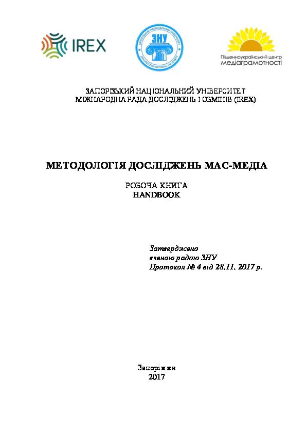 Методологія досліджень мас-медіа  робоча книга (handbook)   за заг ... 00ba1ed76a25f