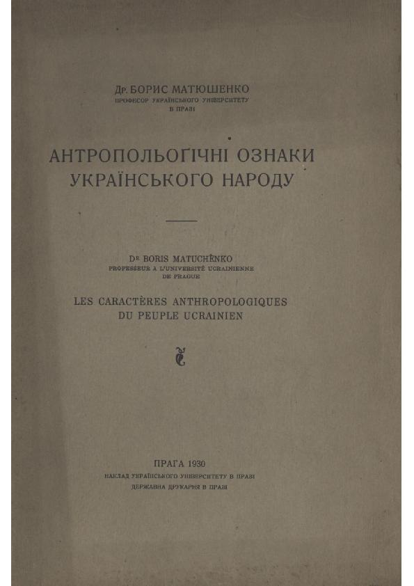 901fc7562 Борис Матюшенко: Антрополоґічні ознаки українського народу / Les ...