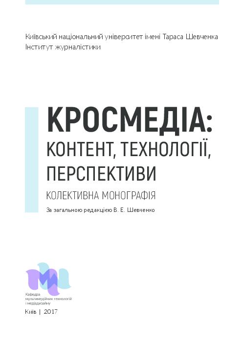 Шевченко ВЕ Конвергентність як основна ознака сучасних медіа ... 914ff3d107d59
