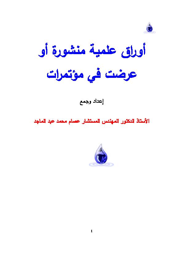 1c155368a58bb PDF) أو ﻣﻧﺷورة ﻋﻠﻣﻳﺔ اق أور ات ﻣؤﺗﻣر ﻓﻲ ...