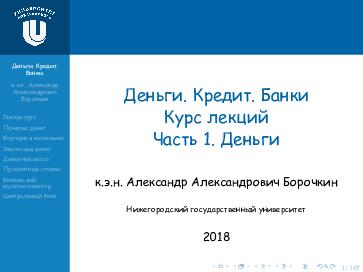 Лаврушин о и и др деньги кредит банки электронный ресурс учебник для бакалавров м кнорус 2020