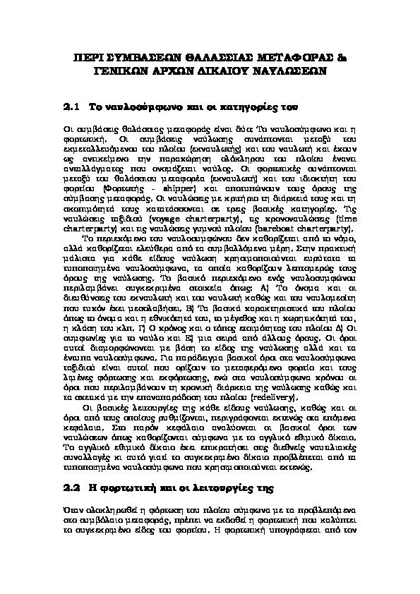 προξενιό βαθμίδας 6