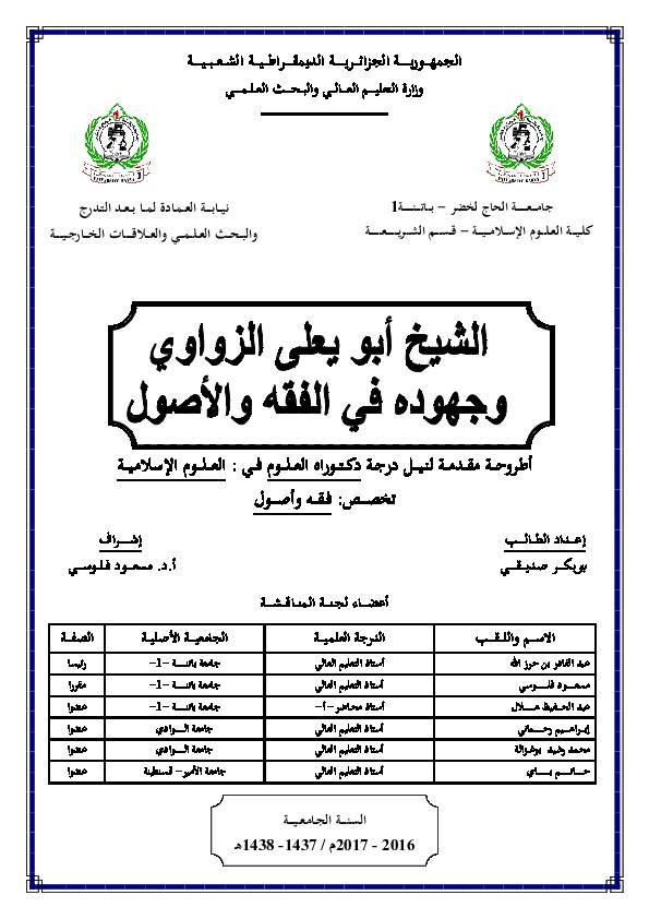 6430f833faada PDF) الشيخ أبو يعلى الزواوي وجهوده في الفقه والأصول.pdf