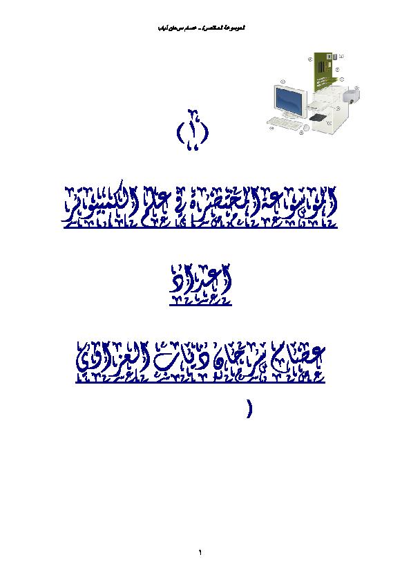 911406294 PDF) Elebda3.net- | Muhammad Abdulfattah - Academia.edu