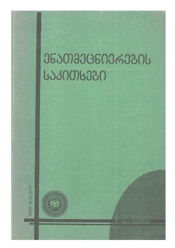 Pdf ენათმეცნიერების საკითხები Issues Of Linguistics 1 2 2007 Issues Of Linguistics Academia Edu